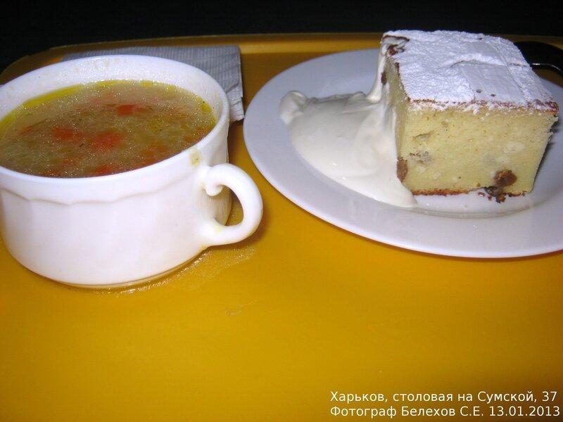 Харьков, еда