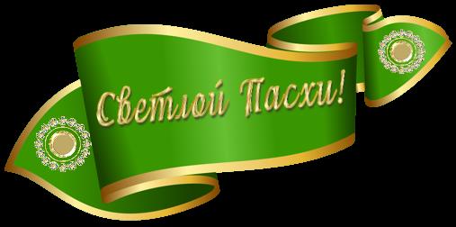 Надпись с праздником пасхи пнг