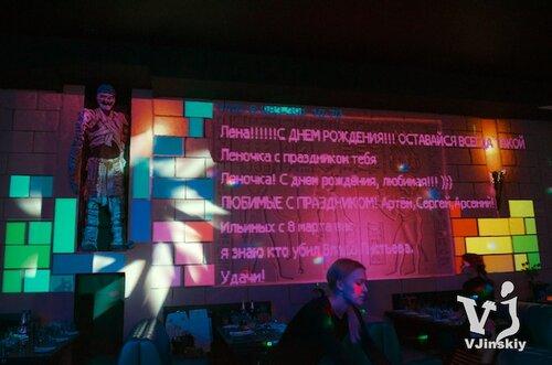 Видео Маппинг в Клуб-ресторан ФАРАОН 8 марта 2013г.Виджей VJinskiy 8-903-948-89-20 www.VJinskiy.ru