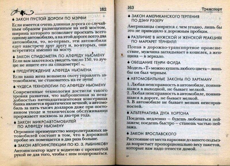 Совр. энц. афоризмов 081.jpg