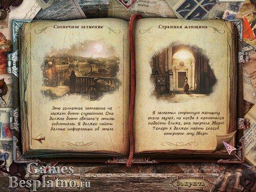 Хранители 2: Последний секрет ордена. Коллекционное издание