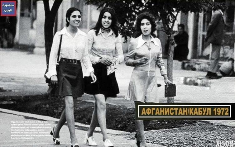 Эволюция афганской моды за последние 30 лет
