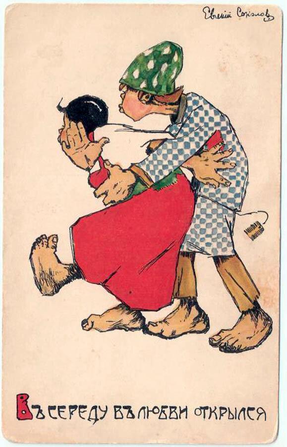 Поздравлением день, открытки евгения соколова