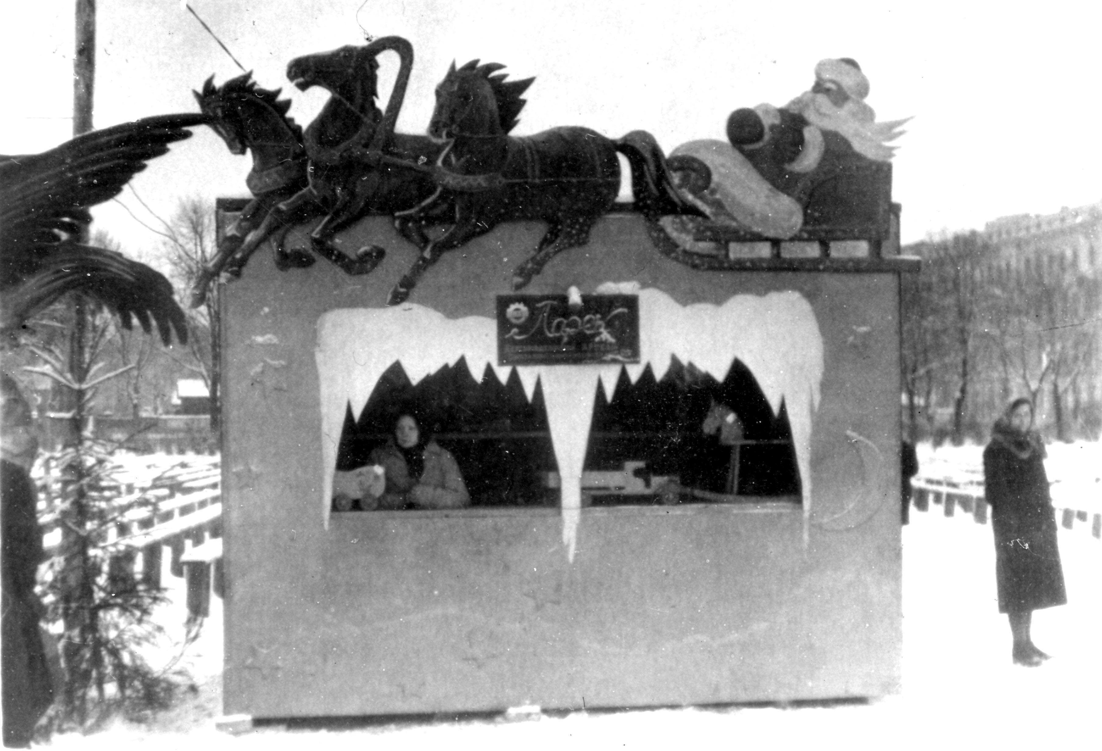 1948. Киоски на ёлочном базаре