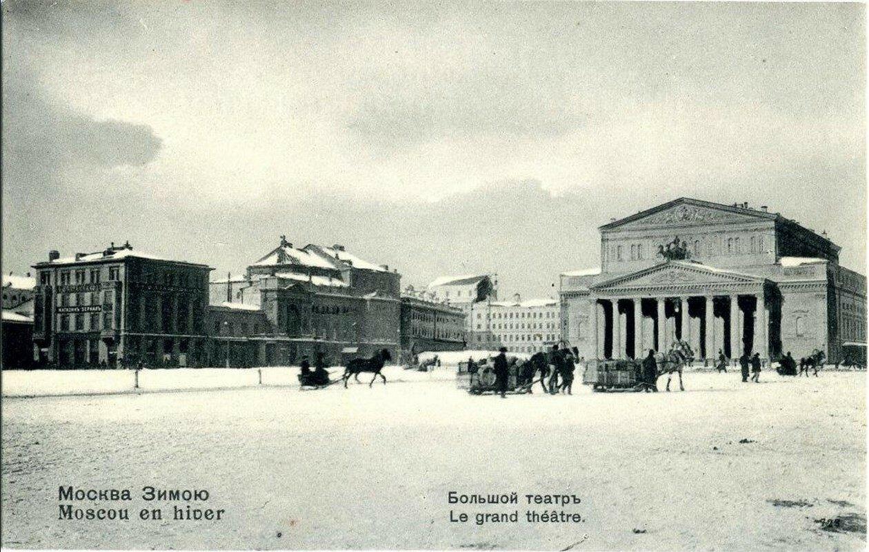 Москва Зимою. Большой театр