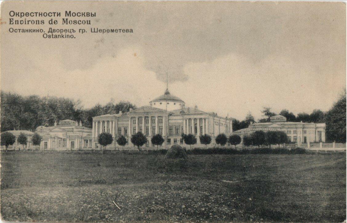 Окрестности Москвы. Останкино. Дворец гр. Шереметьева