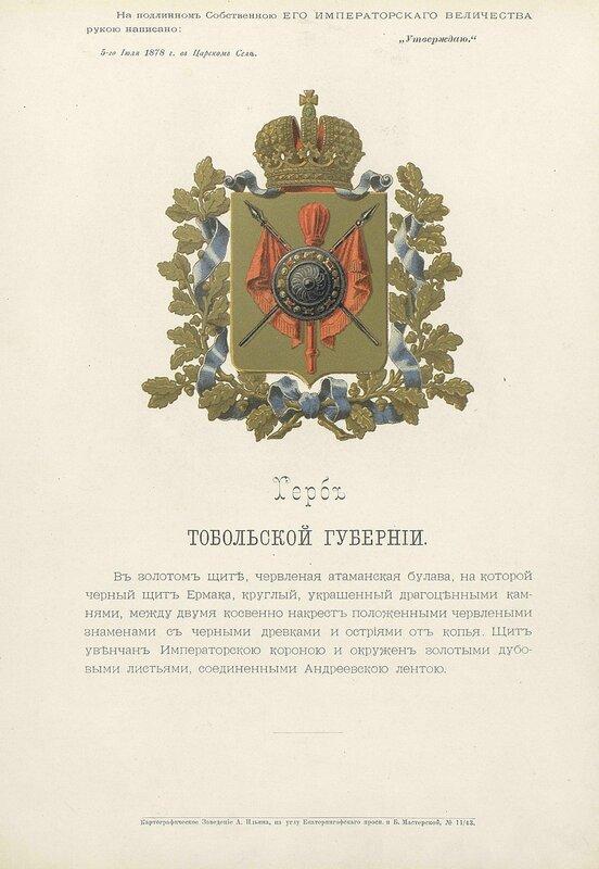 Тобольская губерния 1880 год