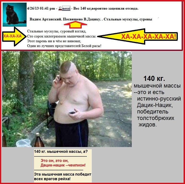 Дацик-нацик-это 140 кг. истинно-русской мышечной масы.jpg