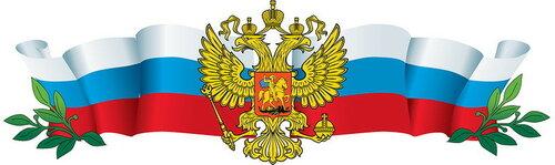 Разделитель с символикой России..jpg