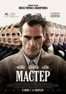 Мастер The Master