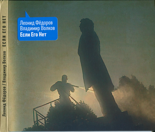 Леонид Фёдоров, Владимир Волков - Если его нет (2013) MP3