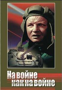 На войне как на войне 1968  - кино