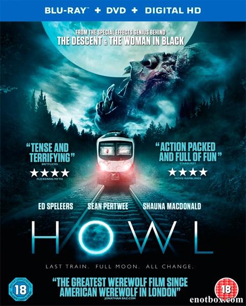 Вой / Howl (2015/BDRip/HDRip)
