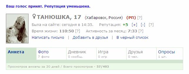 ТанЮшка
