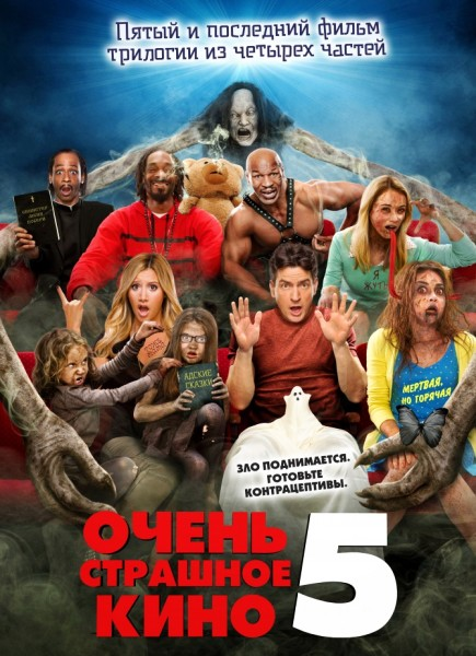Очень страшное кино 5 / Scary MoVie (2013) BD-Remux + BDRip 1080p + 720p + HDRip