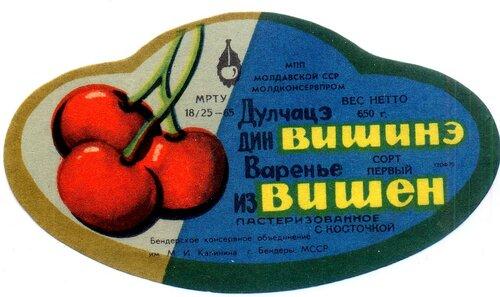 Молдавское варенье