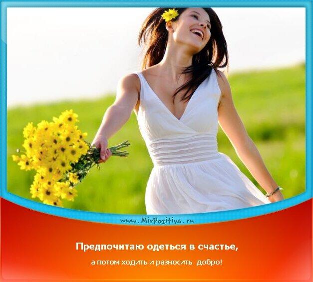 Позитивчик: Предпочитаю одеться в счастье, а потом ходить и разносить добро!