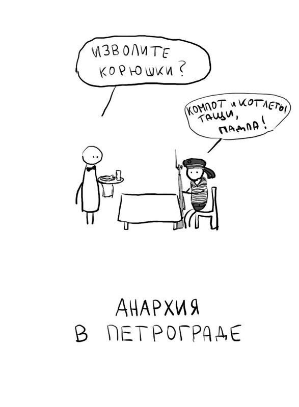 Комиксы: Анархия везде