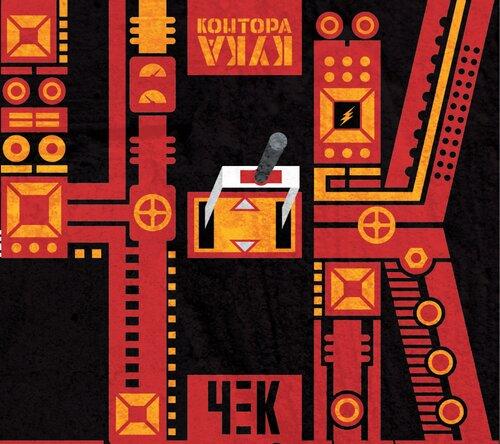 Контора Кука - ЧЕК (2013) MP3