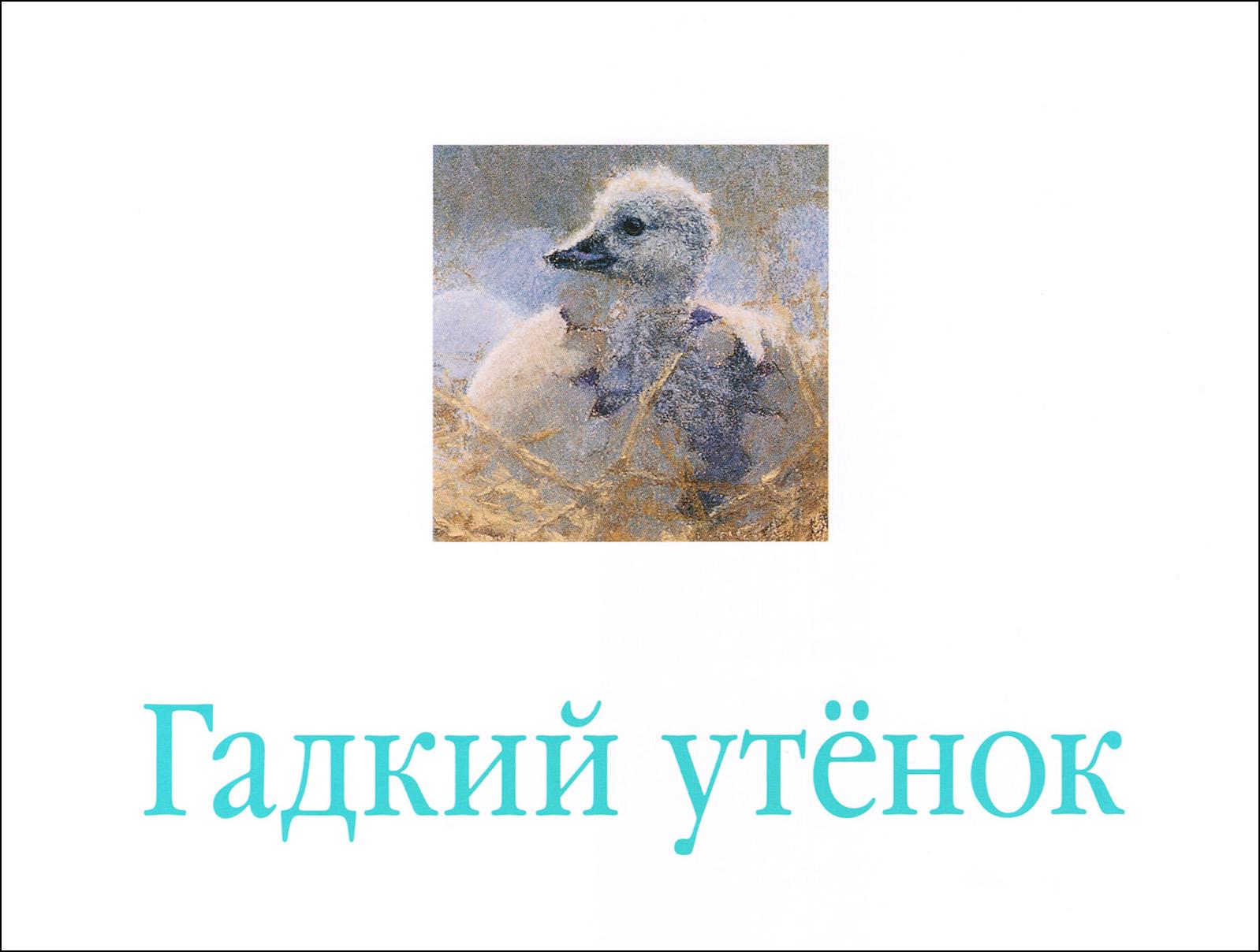 Кристиан Бирмингем, Сказки Андерсена