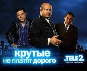 Теле2 в некоторых регионах России популярнее БОЛЬШОЙ ТРОЙКИ