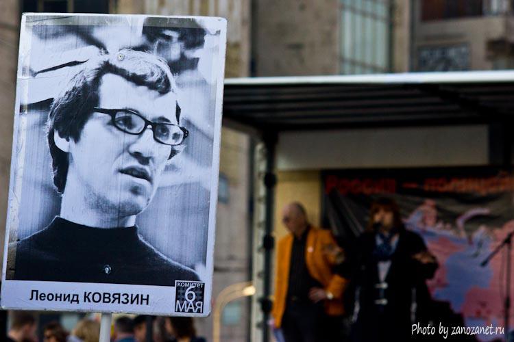 Митинг в поддержку политзаключенных и Алексея Навального. Апрель, 2013.