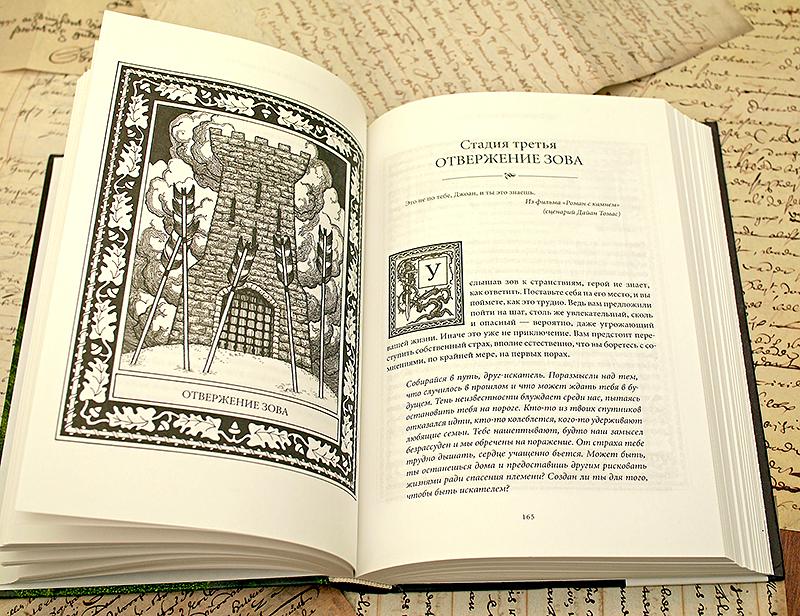 кристофер-воглер-путешествие-писателя-джейсон-буг-рожденный-читать-максим-шраер-бунин-и-набоков-отзыв6.jpg