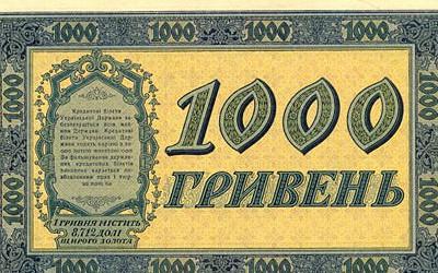 Замглавы НБУ анонсировал появление 1000-гривневой купюры