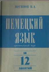 Книга Немецкий язык за 12 занятий, Вотинов В.А., 1991