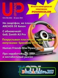 Журнал UPgrade №24 (729) июль 2015