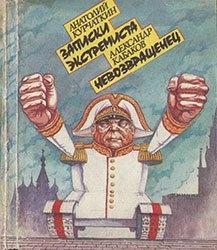 Книга Записки экстремиста.  Невозвращенец.