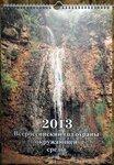 calendar2013cover.jpg