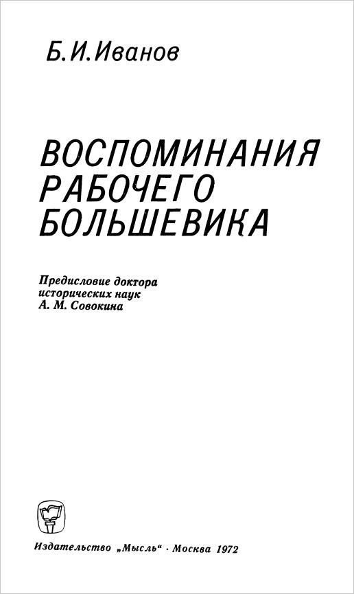 Иванов Б.И. Воспоминания рабочего большевика-1972-С001