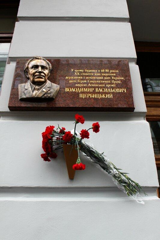 Мемориальная доска Владимира Щербицкого