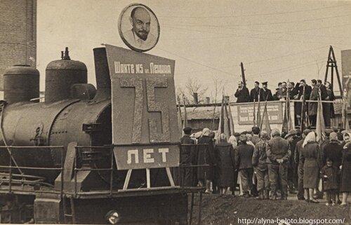75 лет шахте №5 имени Ленина
