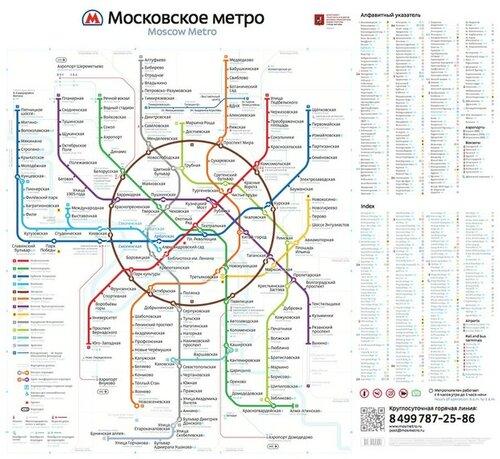 в московском метро,