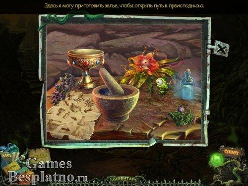 Зловещие Истории: Сага Тьмы. Коллекционное издание