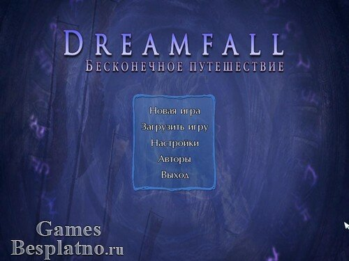 Dreamfall: Бесконечное Путешествие / Dreamfall: The Longest Journey