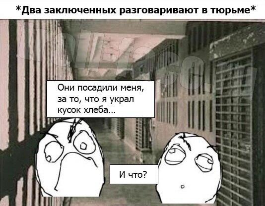 Тюремная ирония...