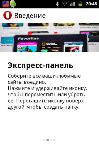 Opera 14 beta для Android (на движке Webkit)