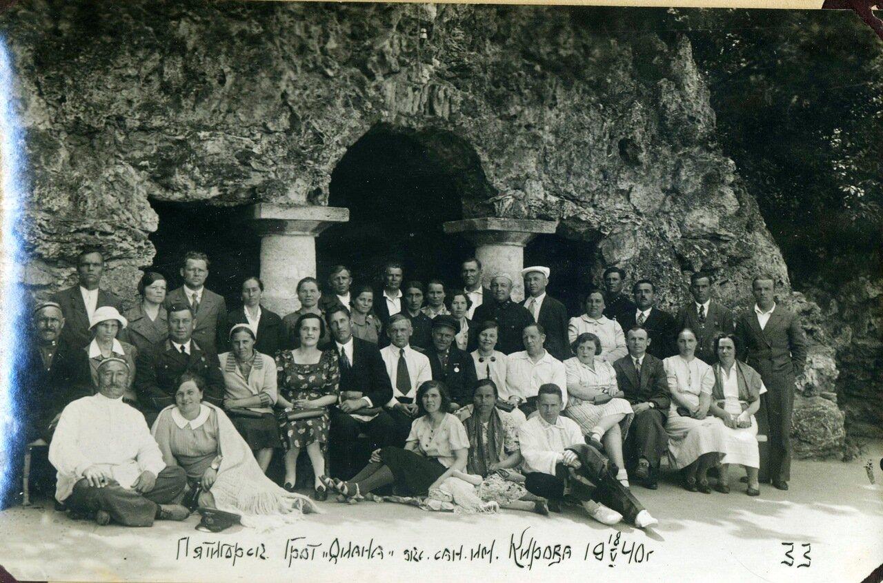 Пятигорск,18.05.1940.