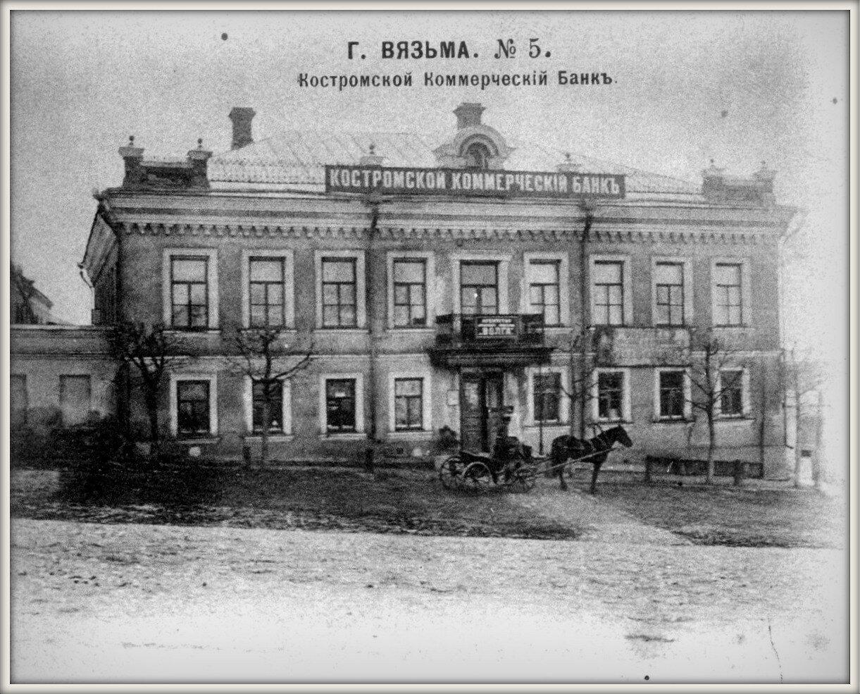 Костромской Коммерческий Банк