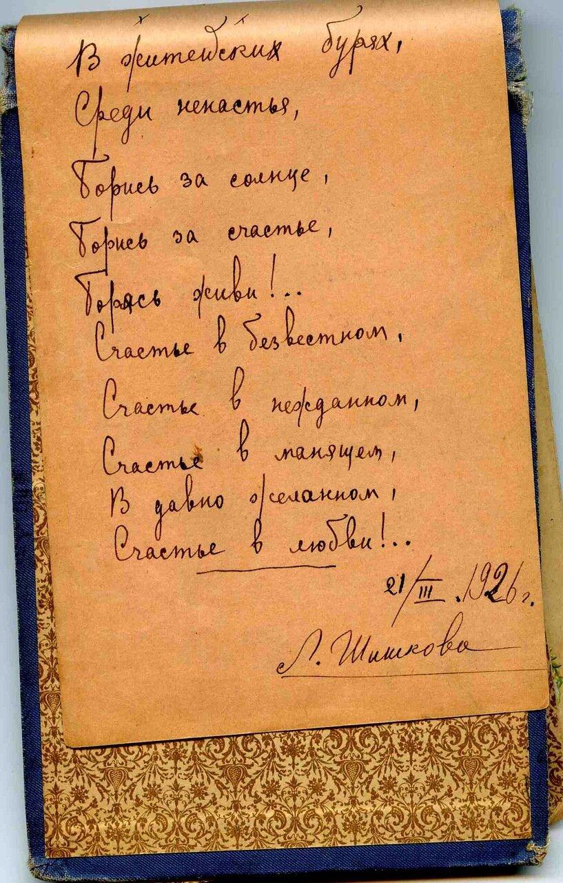 1926, 21 марта