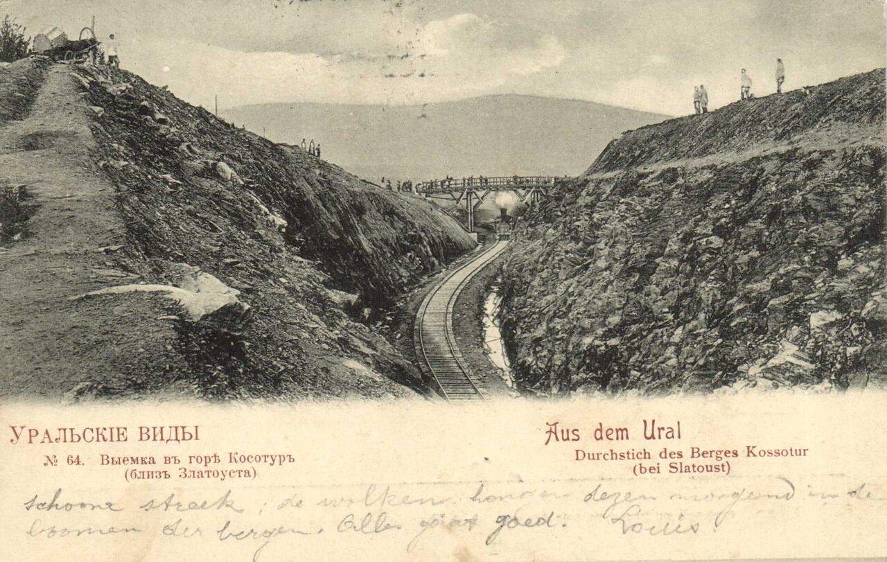 Выемка в горе Косотур близ ст. Златоуст