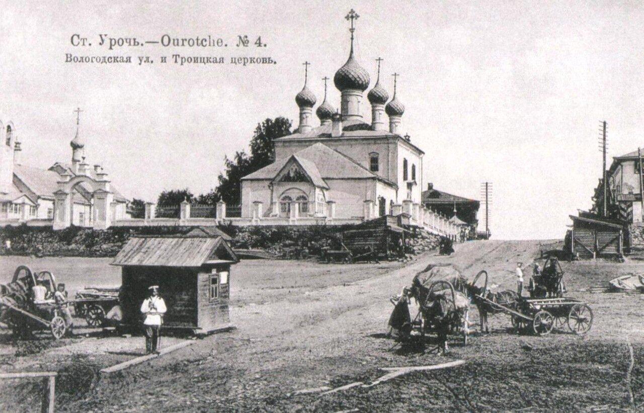 Станция Урочь. Вологодская улица и Троицкая церковь.