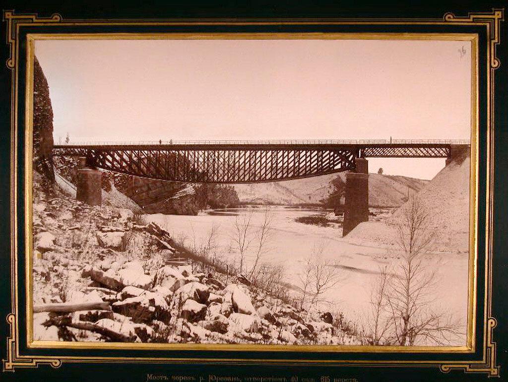 26. Вид железнодорожного моста через реку Юрюзань