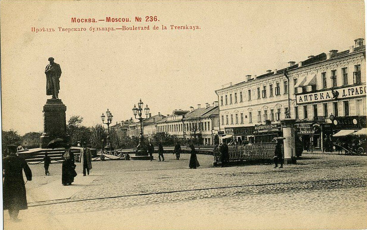 Проезд Тверского бульвара