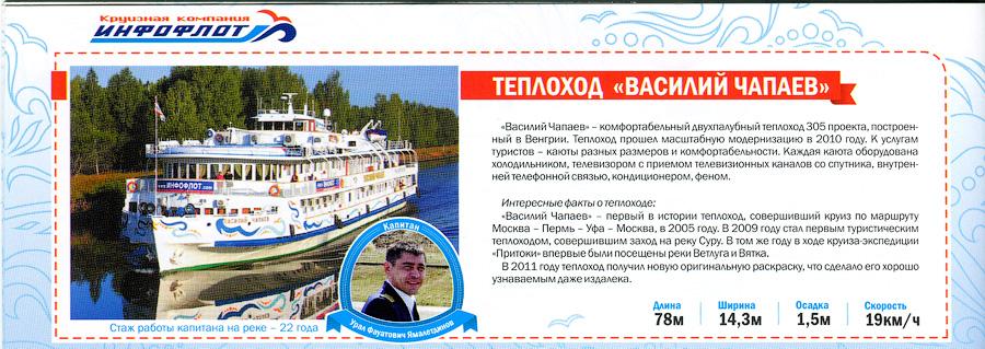 Расписание круизов теплохода Василий Чапаев на 2013 год