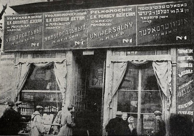 A 'Universal Store' in Minsk, offering signs in Belarusian, Russian, Polish, and Yiddish, 1929.