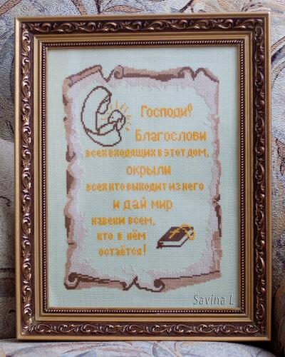 «молитва для дома» на Яндекс.